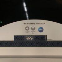 Tokyo 2020 e il podio olimpico realizzato in plastica domestica riciclata